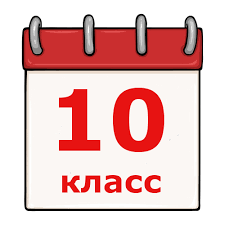10класс.png